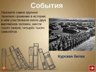 События Продолжительность Курской битвы? В советской и российской историограф