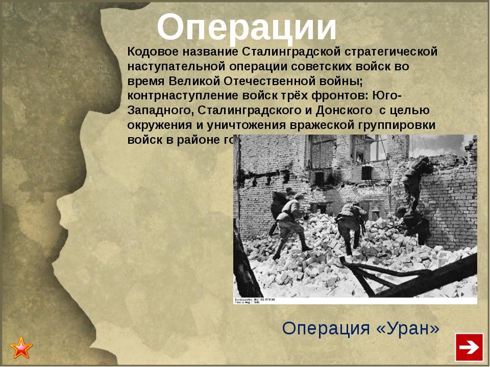 События Назовите самое крупное танковое сражение в истории; в нём участвовали...