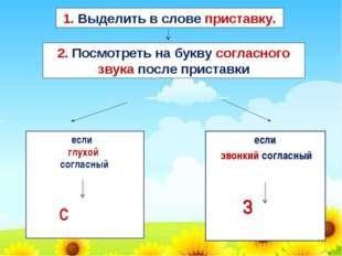 если глухой согласный С если звонкий согласный З 1. Выделить в слове приставк