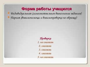 Проверка 1. не согласен 2. согласен 3. согласен 4. согласен 5. не согласен Фо