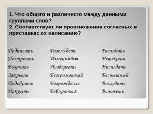 1. Что общего и различного между данными группами слов? 2. Соответствует ли п