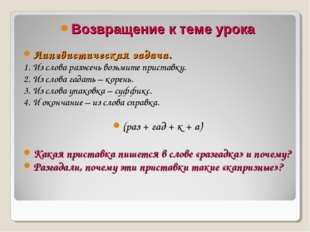 Возвращение к теме урока Лингвистическая задача. 1. Из слова разжечь возьмите
