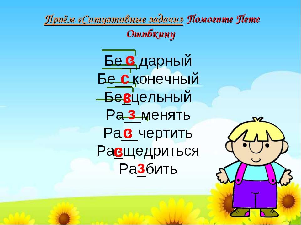 Приём «Ситуативные задачи» Помогите Пете Ошибкину Бе__дарный Бе__конечный Бе...