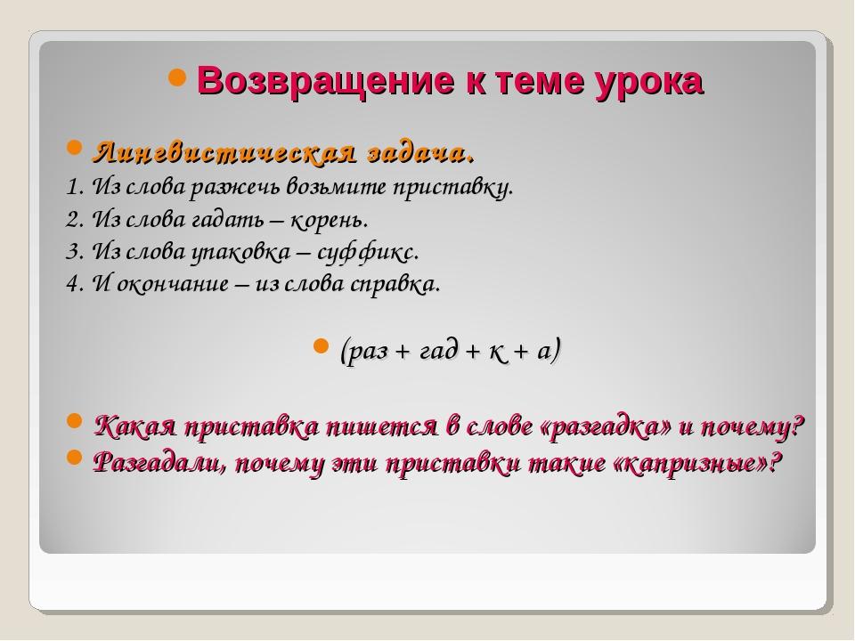 Возвращение к теме урока Лингвистическая задача. 1. Из слова разжечь возьмите...