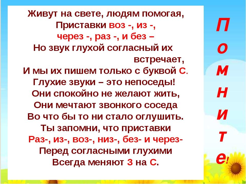 Живут на свете, людям помогая, Приставки воз -, из -, через -, раз -, и без –...