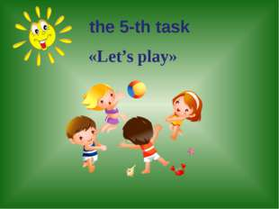the 5-th task «Let's play»