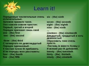 Learn it! Порядковые числительные очень отличительные. Запомни правило такое
