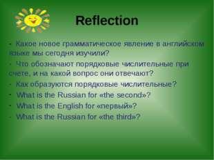 Reflection - Какое новое грамматическое явление в английском языке мы сегодн