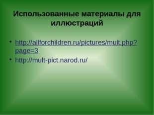 Использованные материалы для иллюстраций http://allforchildren.ru/pictures/m