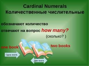 Cardinal Numerals Количественные числительные обозначают количество отвечают