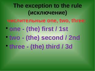 The exception to the rule (исключение) числительные one, two, three: one - (t