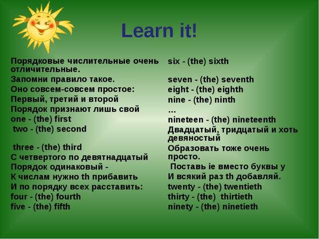 Learn it! Порядковые числительные очень отличительные. Запомни правило такое...