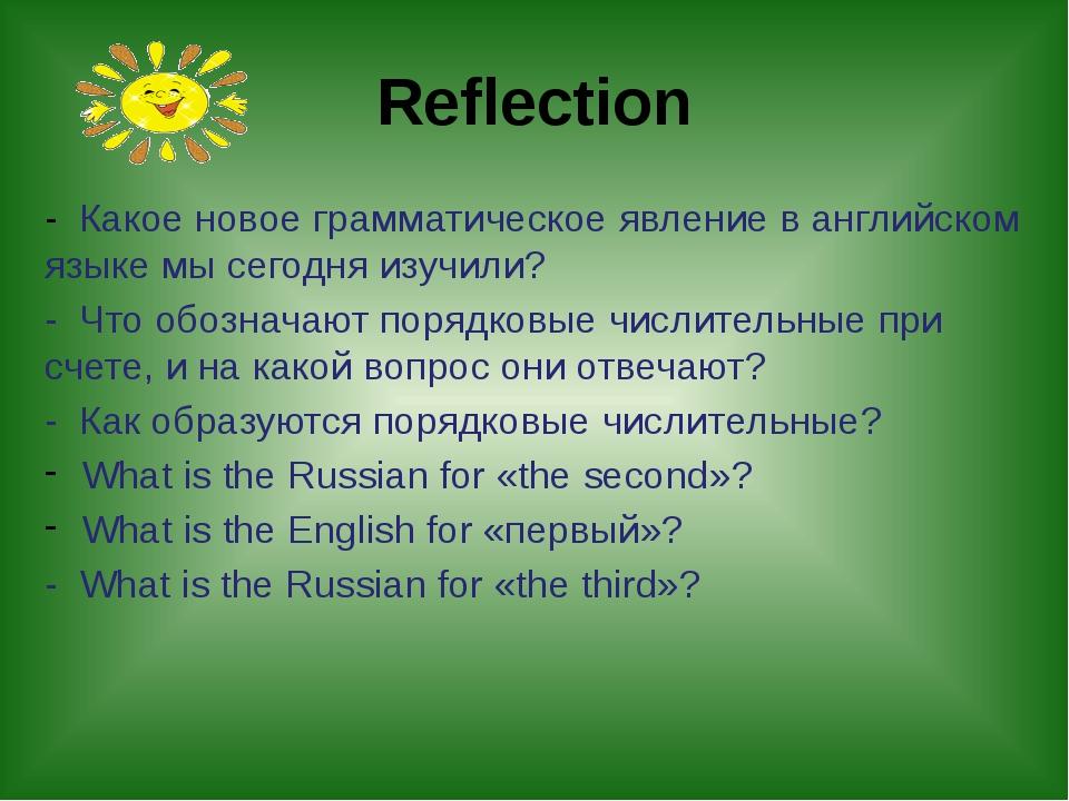 Reflection - Какое новое грамматическое явление в английском языке мы сегодн...