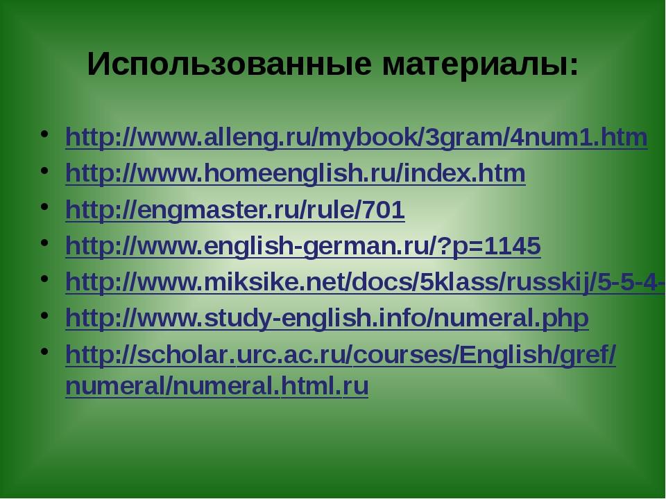 Использованные материалы: http://www.alleng.ru/mybook/3gram/4num1.htm http:/...