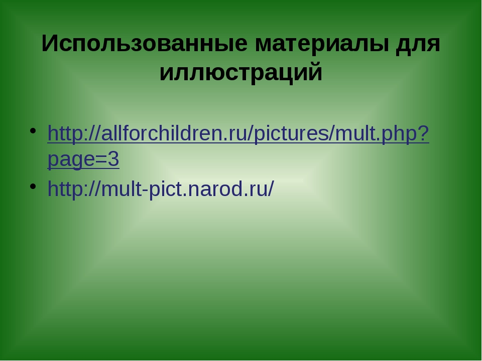 Использованные материалы для иллюстраций http://allforchildren.ru/pictures/m...