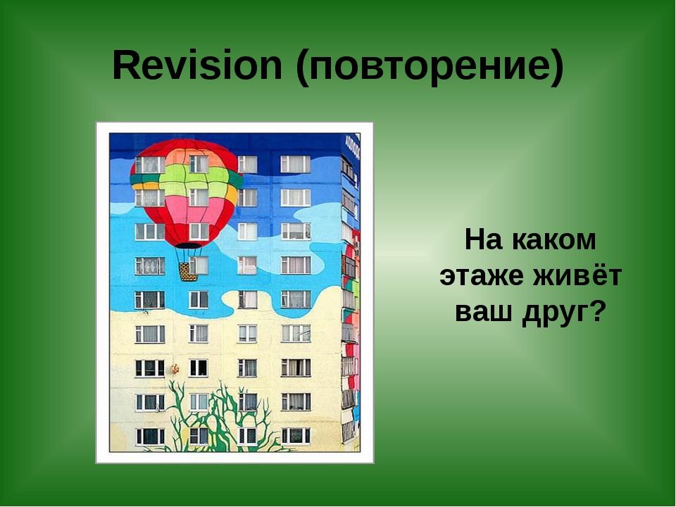 Revision (повторение) На каком этаже живёт ваш друг?