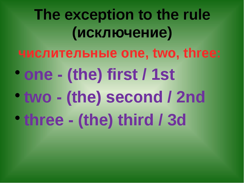 The exception to the rule (исключение) числительные one, two, three: one - (t...