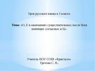 Урок русского языка в 3 классе. Тема: «О, Е в окончаниях существительных посл