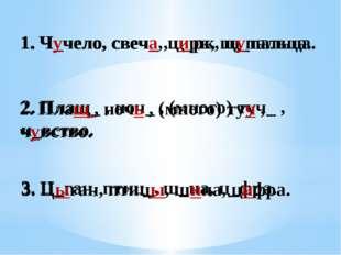 (Любуюсь) стеной – площадк_й, дяд_й, госпож_й, лисиц_й, туч_й, свеч_й, груш_й