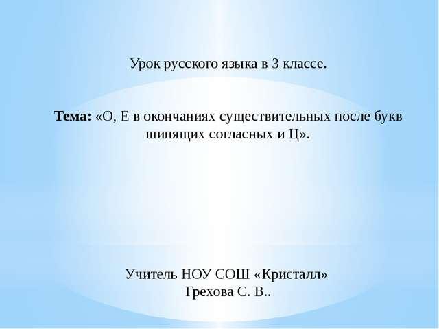 Урок русского языка в 3 классе. Тема: «О, Е в окончаниях существительных посл...