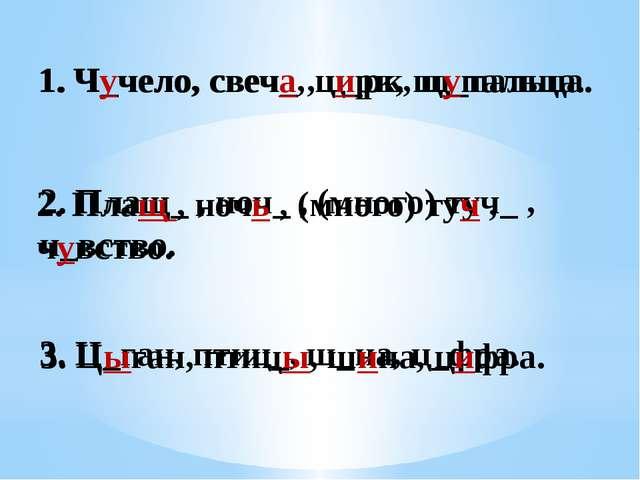 (Любуюсь) стеной – площадк_й, дяд_й, госпож_й, лисиц_й, туч_й, свеч_й, груш_й...