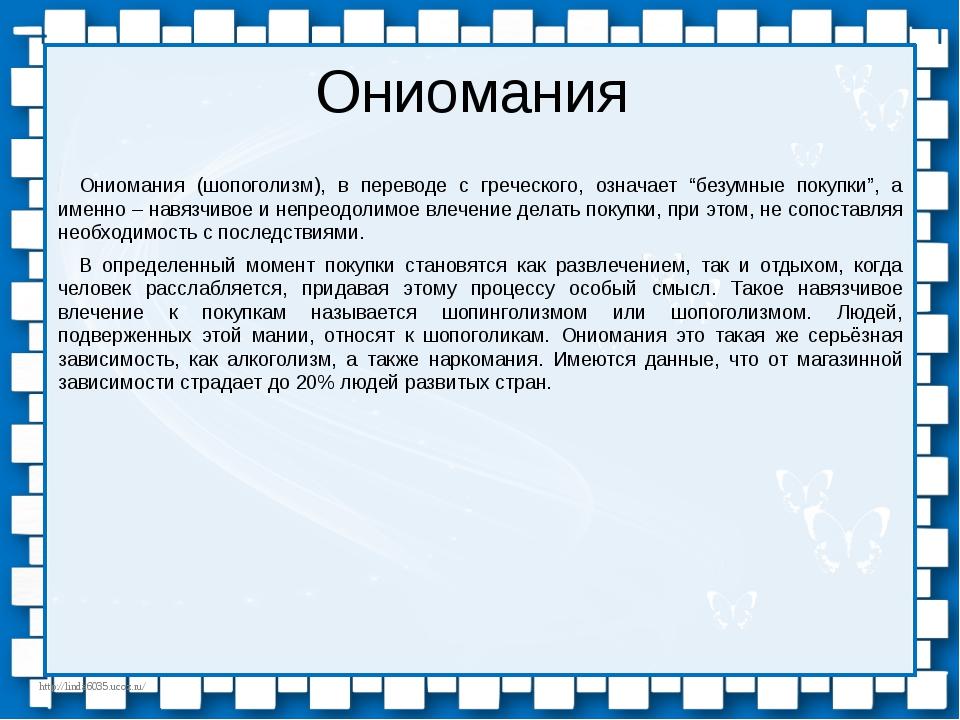 """Ониомания Ониомания (шопоголизм), в переводе с греческого, означает """"безумны..."""