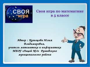 Автор : Кузнецова Юлия Владимировна, учитель математики и информатики МБОУ «Л