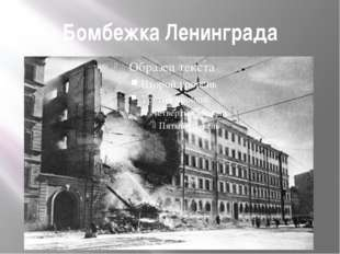 Бомбежка Ленинграда