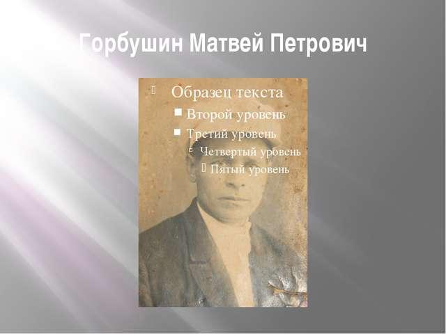Горбушин Матвей Петрович