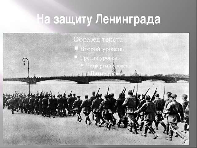 На защиту Ленинграда
