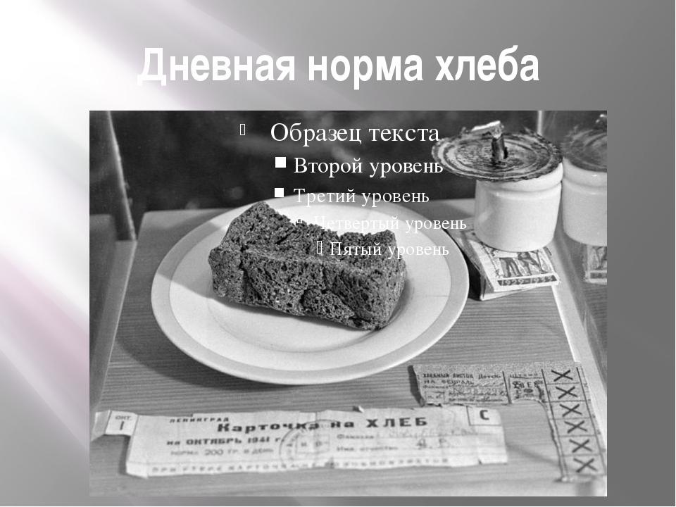 Дневная норма хлеба