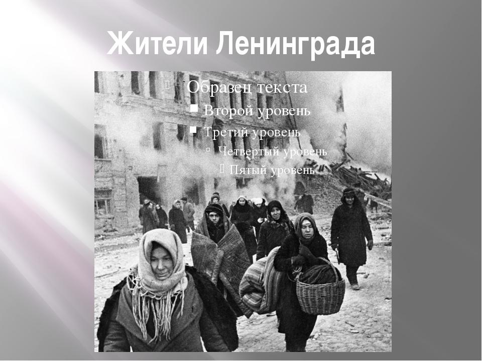 Жители Ленинграда