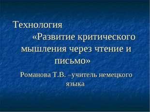 Технология «Развитие критического мышления через чтение и письмо» Романова Т.