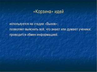 «Корзина» идей используется на стадии «Вызов»; позволяет выяснить всё, что зн
