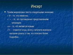 Инсерт Приём маркировки текста следующими значками: « V» - то, что известно;