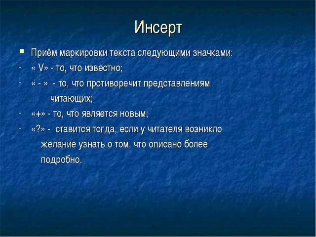 Инсерт Приём маркировки текста следующими значками: « V» - то, что известно;...