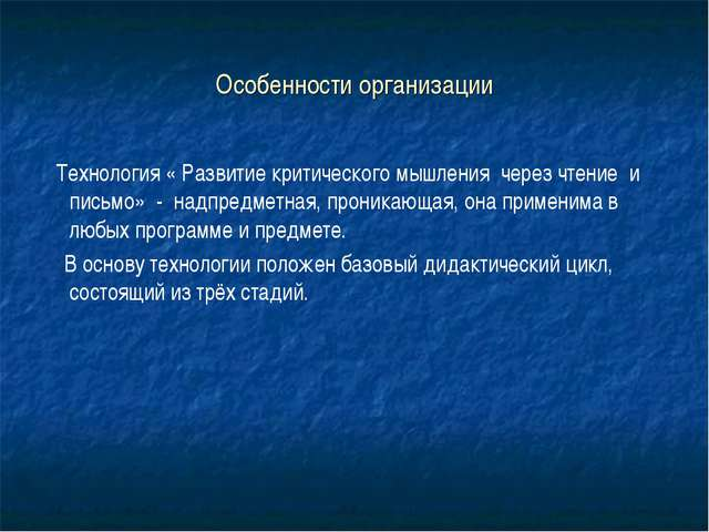 Особенности организации Технология « Развитие критического мышления через чте...