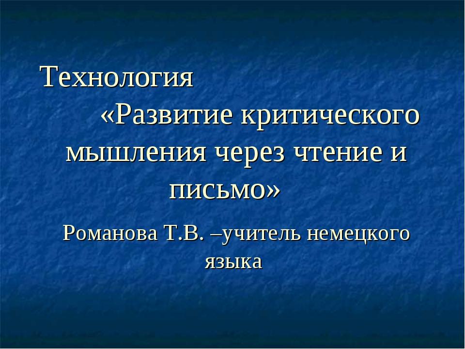 Технология «Развитие критического мышления через чтение и письмо» Романова Т....