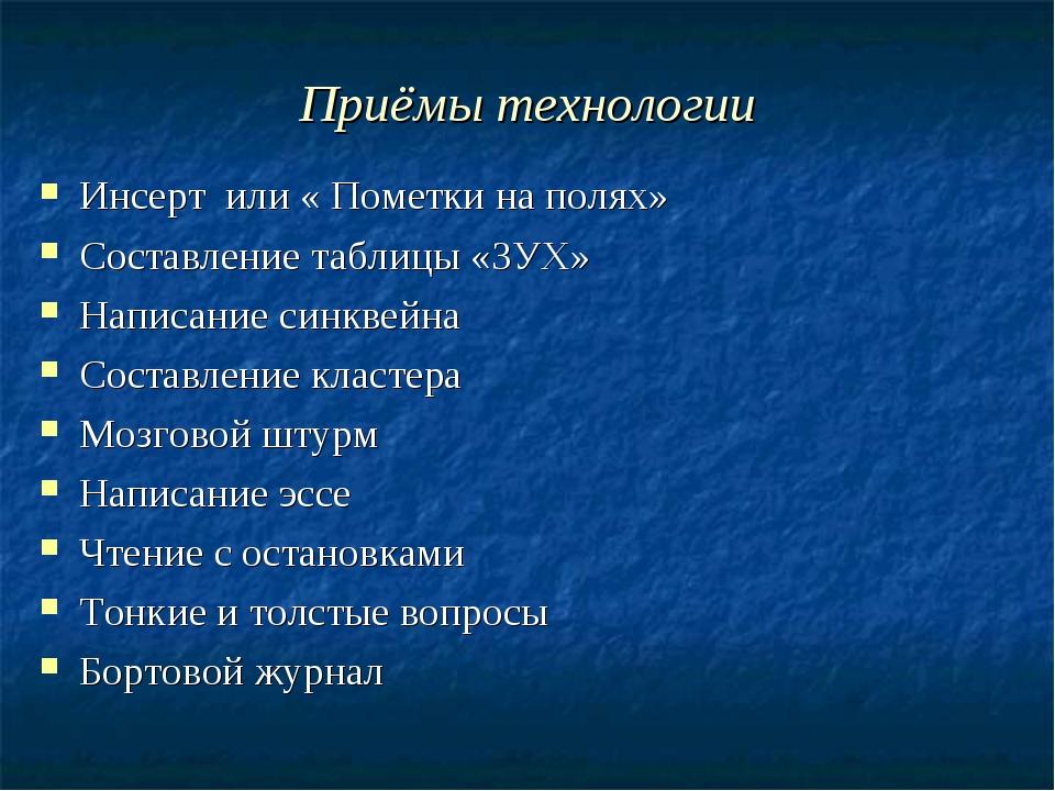 Приёмы технологии Инсерт или « Пометки на полях» Составление таблицы «ЗУХ» На...