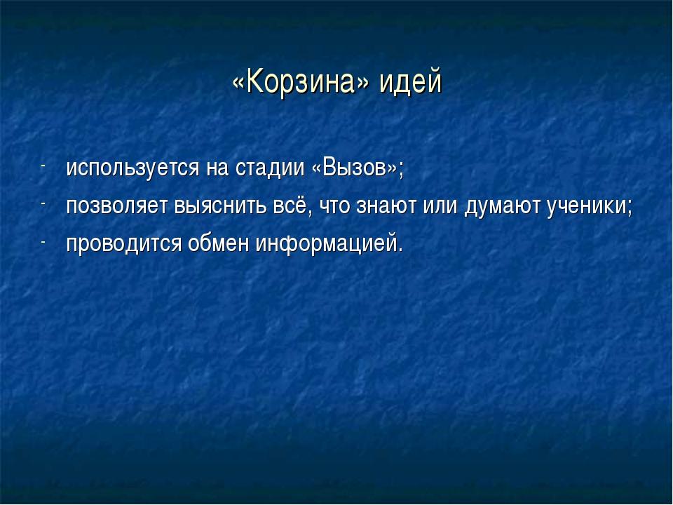 «Корзина» идей используется на стадии «Вызов»; позволяет выяснить всё, что зн...