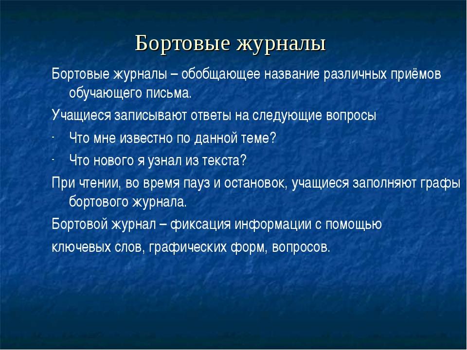 Бортовые журналы Бортовые журналы – обобщающее название различных приёмов обу...