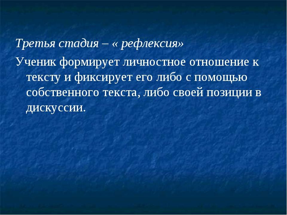 Третья стадия – « рефлексия» Ученик формирует личностное отношение к тексту и...