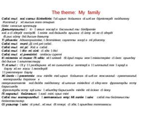 The theme: My family Сабақтың мақсаты: Білімділік: Тақырып бойынша оқылған б