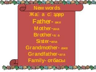 New words Жаңа сөздер Father- аке Mother-ана Brother-аға Sister-апа Grandmot