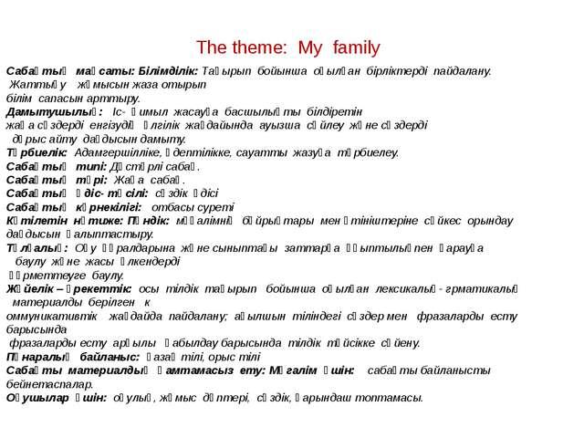 The theme: My family Сабақтың мақсаты: Білімділік: Тақырып бойынша оқылған б...