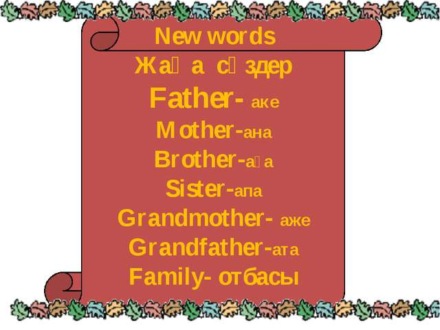 New words Жаңа сөздер Father- аке Mother-ана Brother-аға Sister-апа Grandmot...