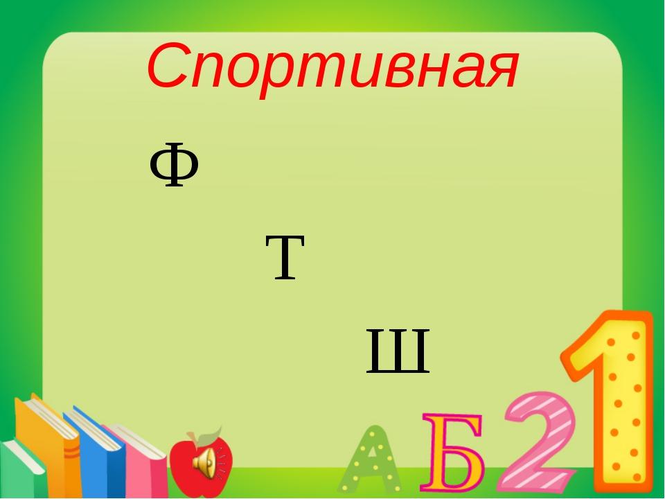 Спортивная Ф Т Ш