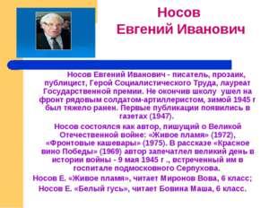 Носов Евгений Иванович - писатель, прозаик, публицист, Герой Социалистическ