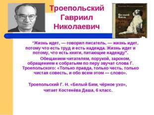 """""""Жизнь идет, — говорил писатель, — жизнь идет, потому что есть труд и есть"""