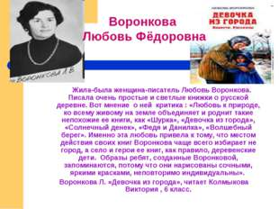 Жила-была женщина-писатель Любовь Воронкова. Писала очень простые и светлы